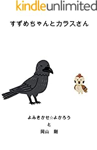 (絵本)すずめちゃんとカラスさん 読み聞かせ自由絵本