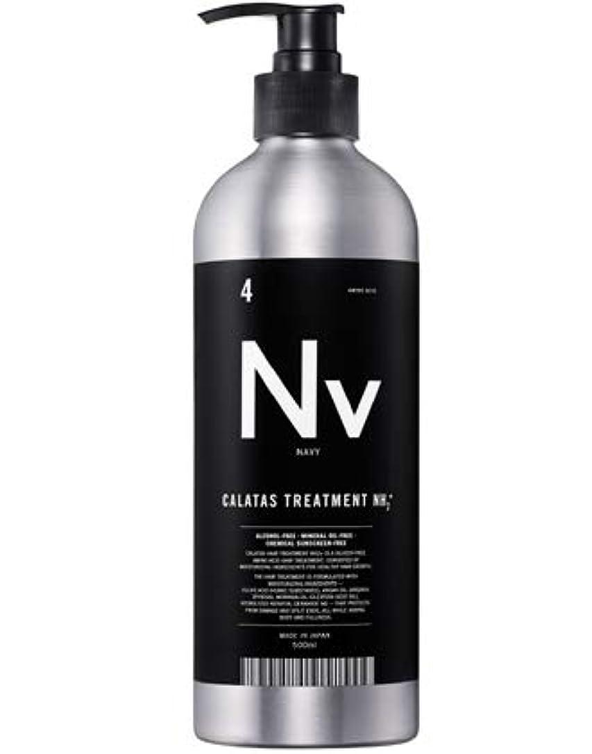 憤る性的連結するカラタス トリートメント NH2+ Nv(ネイビー)500ml