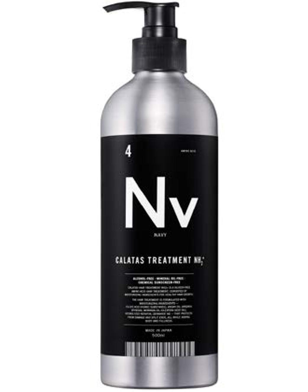 買い手シリーズ放射能カラタス トリートメント NH2+ Nv(ネイビー)500ml