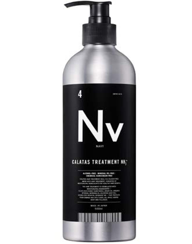 アラーム役割リズミカルなカラタス トリートメント NH2+ Nv(ネイビー)500ml