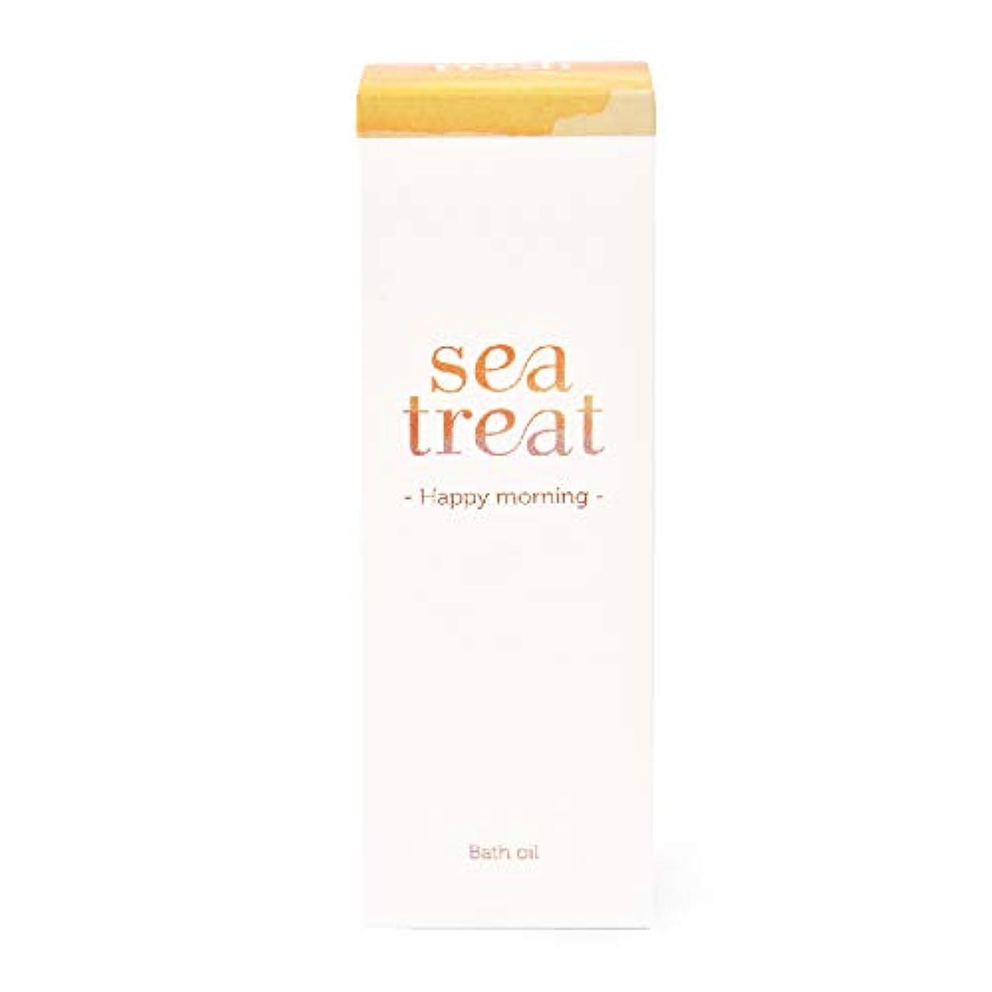 器用平等セッションsea trreat バスオイル 入浴剤 -Happy morning- オレンジ?ラベンダー?ライムの香り