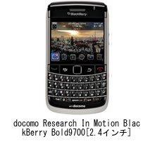 メディアカバーマーケット docomo(ドコモ) Research In Motion BlackBerry Bold 9700[2.4インチ(480x360)]機種用 【のぞき見防止 反射防止液晶保護フィルム】 プライバシー 保護 上下左右4方向の覗き見防止