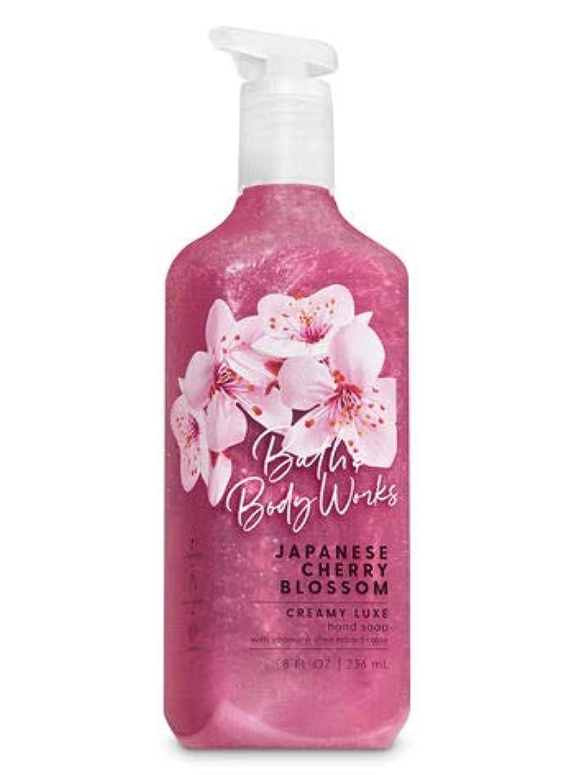 気まぐれな泥棒サポートバス&ボディワークス ジャパニーズチェリーブロッサム クリーミーハンドソープ Japanese Cherry Blossom Creamy Luxe Hand Soap With Vitamine E Shea Extract...