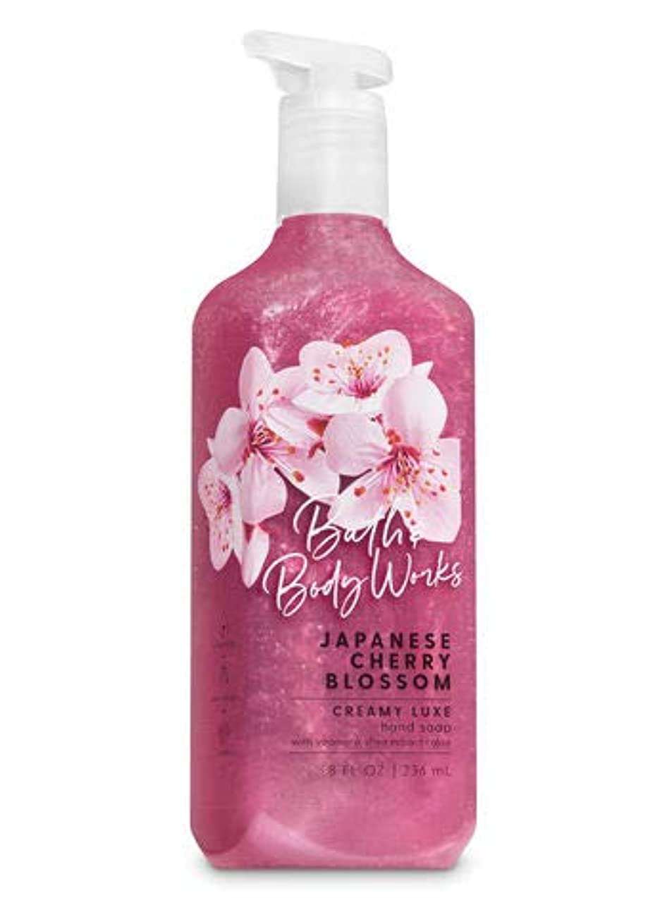 逆に近似期間バス&ボディワークス ジャパニーズチェリーブロッサム クリーミーハンドソープ Japanese Cherry Blossom Creamy Luxe Hand Soap With Vitamine E Shea Extract...