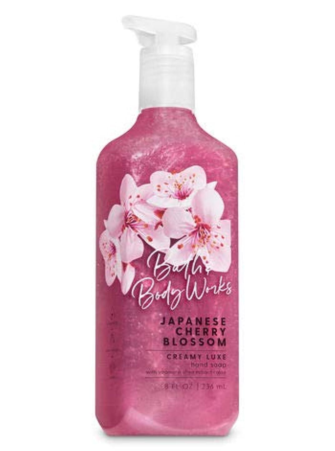 グラマー傷跡コミットバス&ボディワークス ジャパニーズチェリーブロッサム クリーミーハンドソープ Japanese Cherry Blossom Creamy Luxe Hand Soap With Vitamine E Shea Extract...