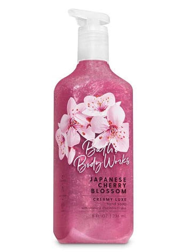 誘惑サポート内なるバス&ボディワークス ジャパニーズチェリーブロッサム クリーミーハンドソープ Japanese Cherry Blossom Creamy Luxe Hand Soap With Vitamine E Shea Extract...