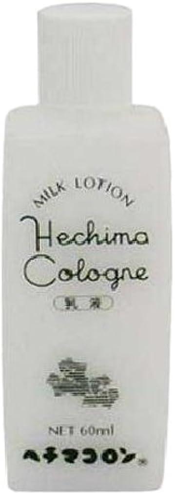 ヘチマコロン 乳液 60ml