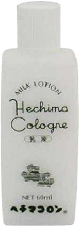 真鍮率直な咽頭ヘチマコロン 乳液 60ml