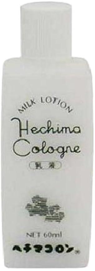 セーブサミット式ヘチマコロン 乳液 60ml