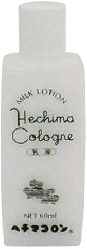 香ばしい間接的デジタルヘチマコロン 乳液 60ml