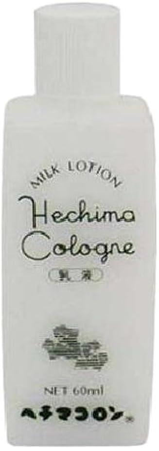 朝ごはん引き受ける充電ヘチマコロン 乳液 60ml
