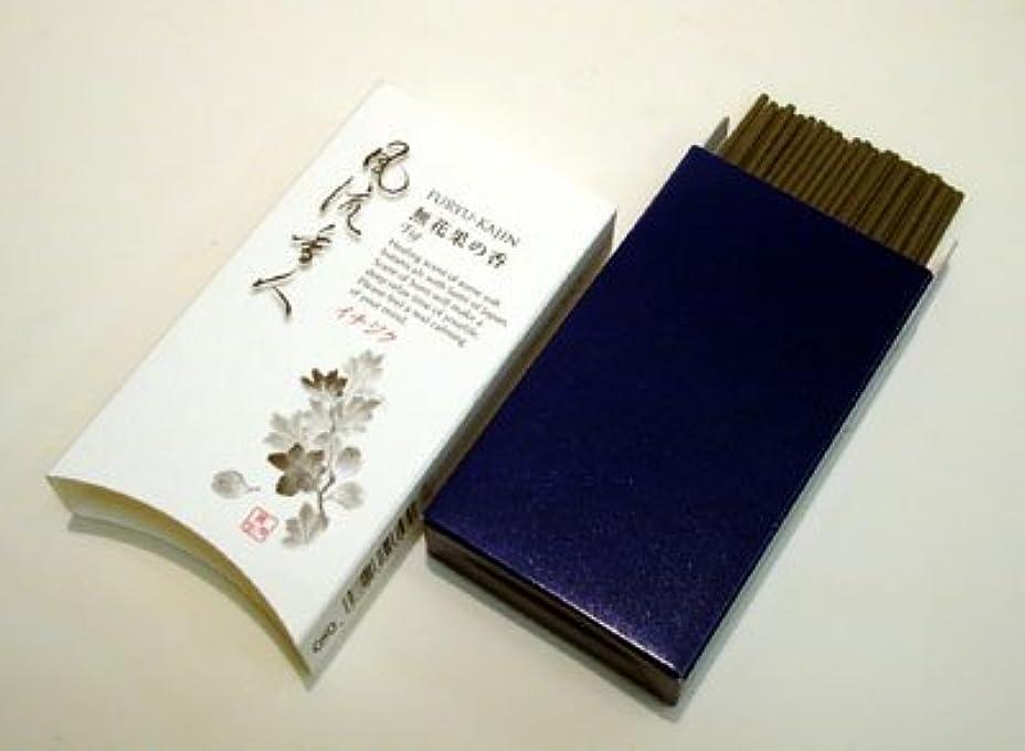執着パース簡単な墨の香りに無花果の香りをブレンド 薫寿堂【風流香人 無花果(いちじく)ミニ】スティック 【お香】