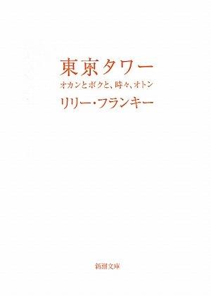 東京タワー—オカンとボクと、時々、オトン (新潮文庫) [文庫] / リリー・フランキー (著); 新潮社 (刊)