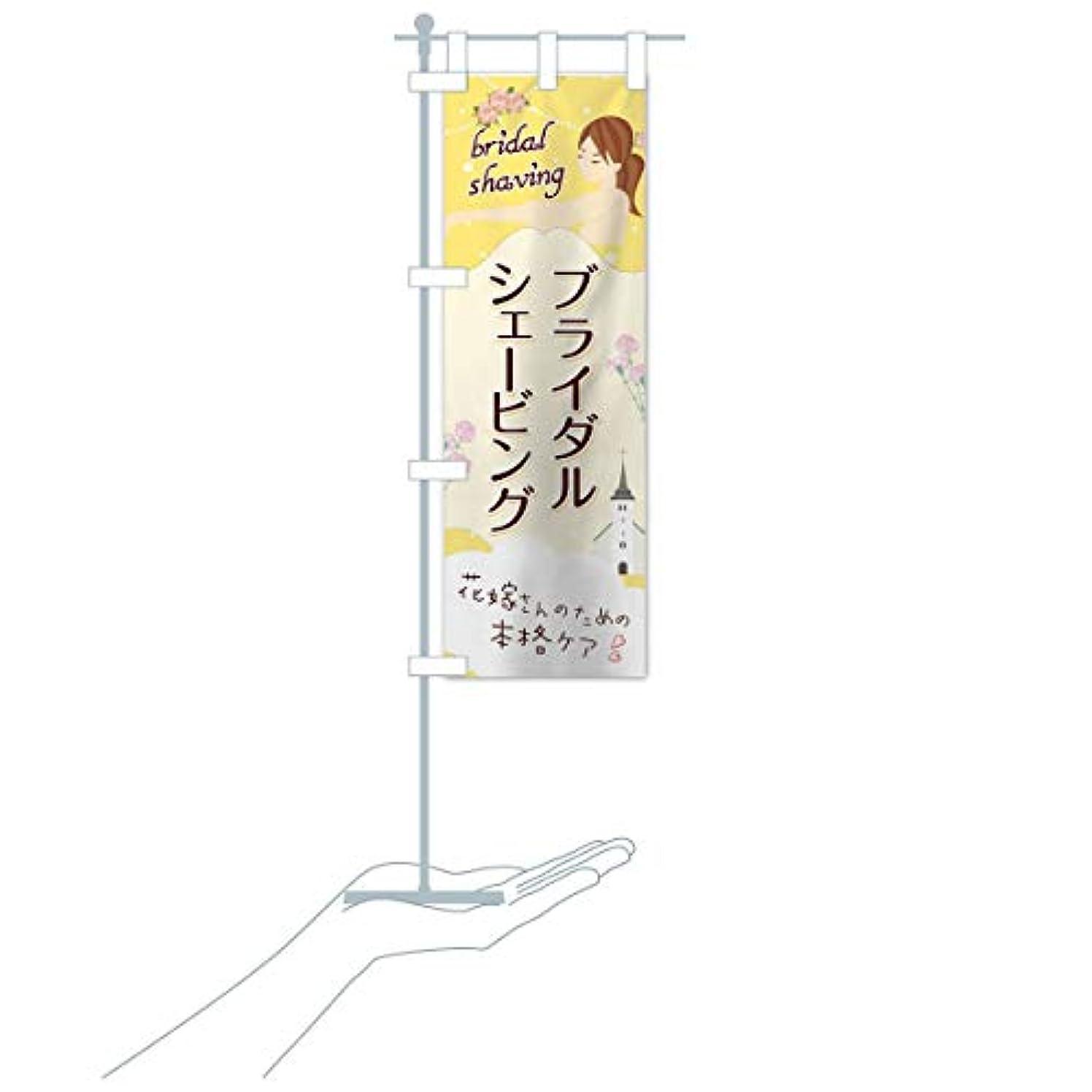 麺である仮説卓上ミニブライダルシェービング のぼり旗 サイズ選べます(卓上ミニのぼり10x30cm 立て台付き)