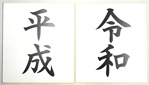 PPLS メッセージ色紙 元号 『平成』『令和』 セット