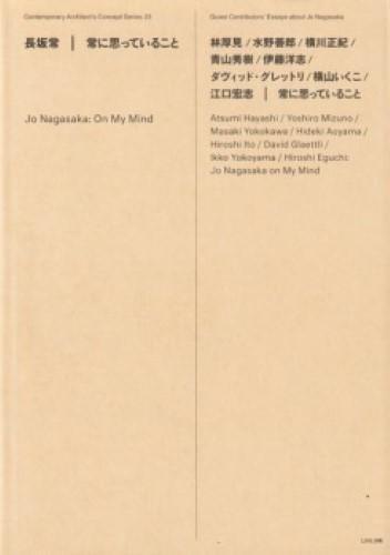 長坂常 | 常に思っていること Jo Nagasaka: On My Mind (現代建築家コンセプト・シリーズ23)の詳細を見る
