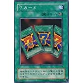 遊戯王 CA-04-N 《7カード》 Normal
