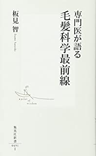 専門医が語る毛髪科学最前線 (集英社新書)