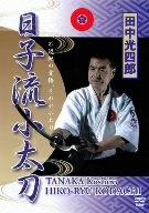 田中光四郎 日子流小太刀 [DVD]