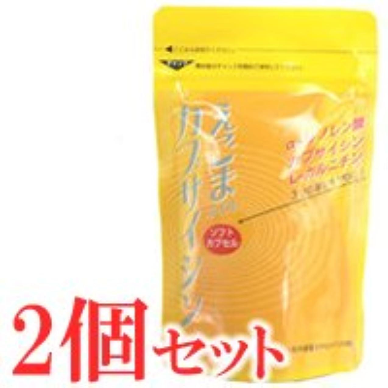 ではごきげんよう中国炎上えごまオイル カプサイシン 120粒×2袋セット(ソフトカプセル)