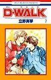 Dーwalk 第7巻 (花とゆめCOMICS)