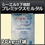 豊運 シーエル5 20kg CL5 下地材 ホワイトセメント系プレミックスモルタル
