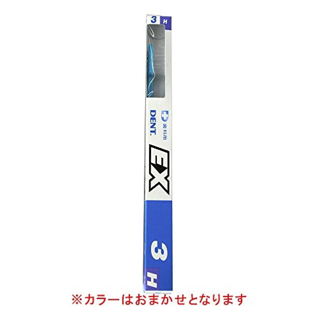 若者割り当てる特性ライオン 歯ブラシ DENT.EX 3H ハード 1本