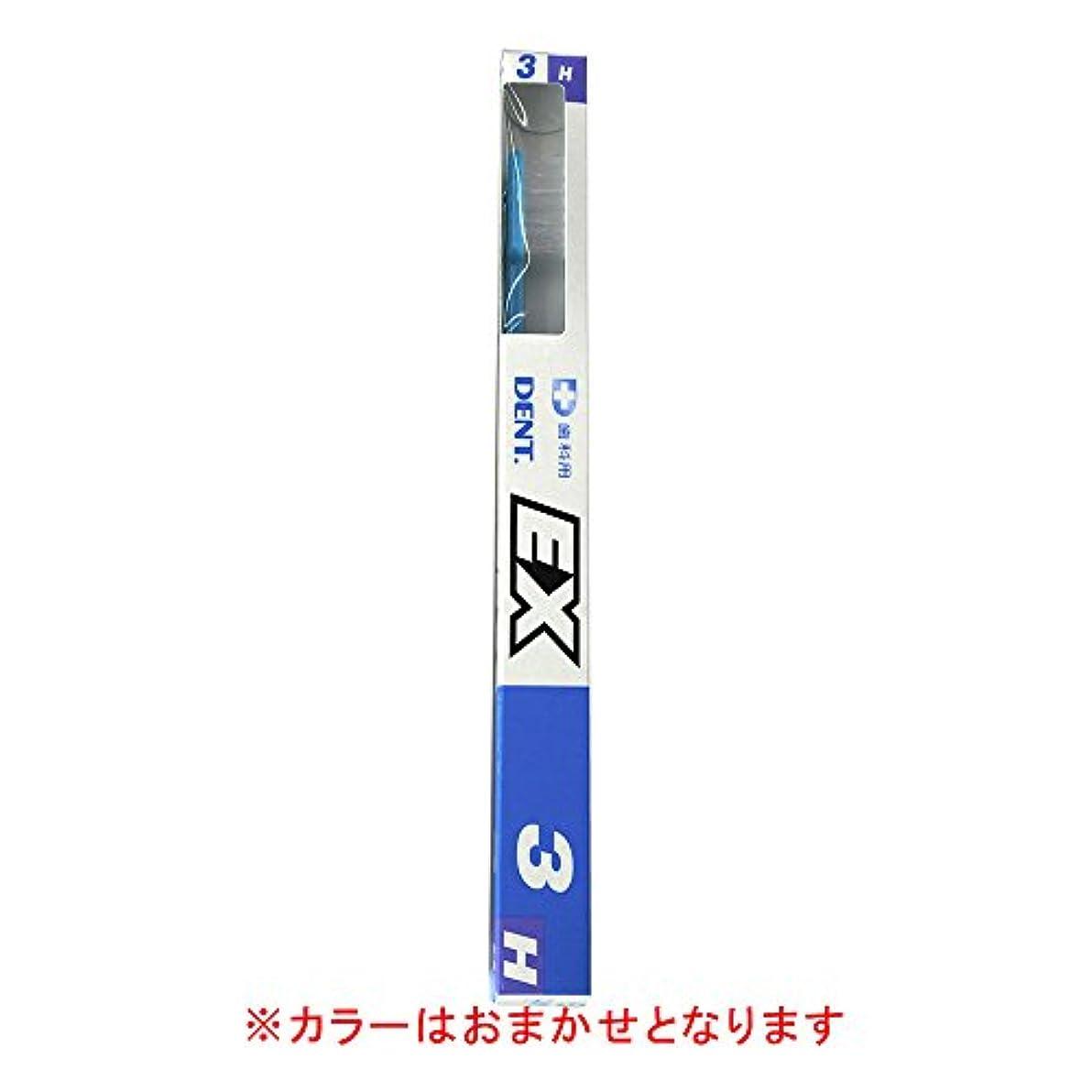 サンプルからかうアレイライオン 歯ブラシ DENT.EX 3H ハード 1本