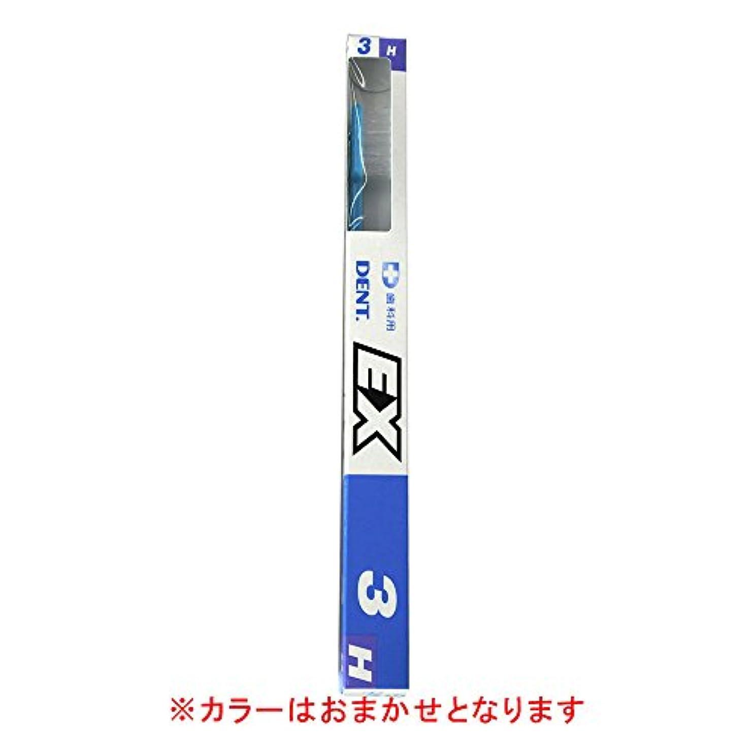 金属背景セレナライオン 歯ブラシ DENT.EX 3H ハード 1本
