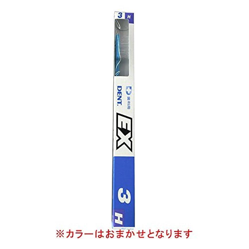 しゃがむ地上で考案するライオン 歯ブラシ DENT.EX 3H ハード 1本