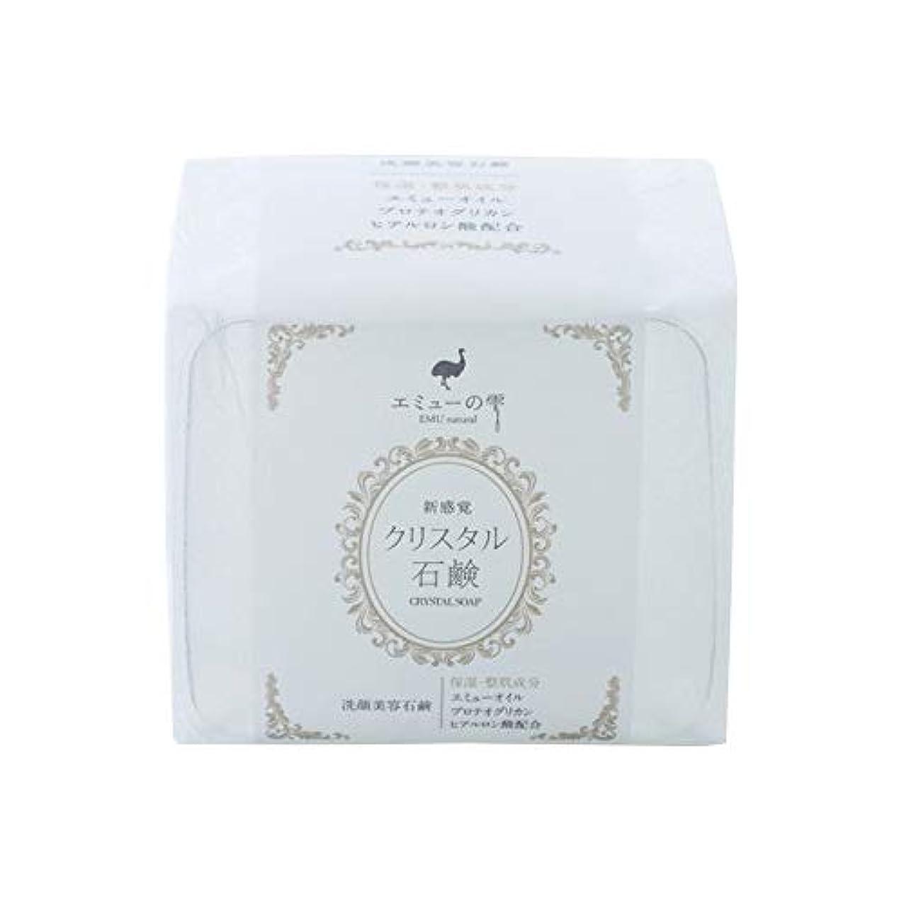 繊毛ポイントヨーロッパエミューの雫 クリスタル石鹸 100g×3個セット