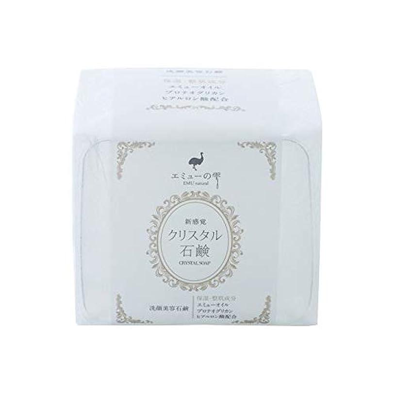 エミューの雫 クリスタル石鹸 100g×3個セット