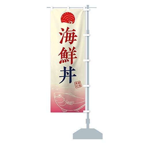 海鮮丼 のぼり旗 チチ選べます(レギュラー60x180cm 右チチ)