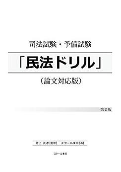 [佐上武孝, スクール東京]の民法ドリル