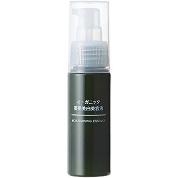 無印良品 オーガニック薬用美白美容液 (新)50ml