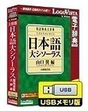 日本語大シソーラス-類語検索大辞典-USBメモリ版