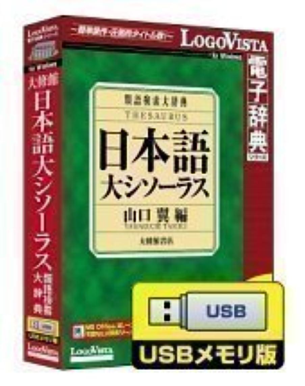手ショットにおい日本語大シソーラス-類語検索大辞典-USBメモリ版