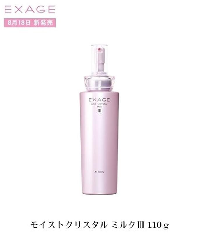 金属鏡課すALBION アルビオン エクサージュ モイストクリスタルミルク 3 110g 国内向 正規品 エクサージュ モイスチュアミルクの後継(リニューアル商品)