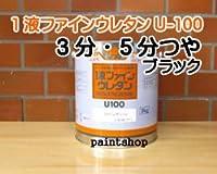 日本ペイント 1液ファインウレタンU-100 ブラック 3kg つや:5分つや有り