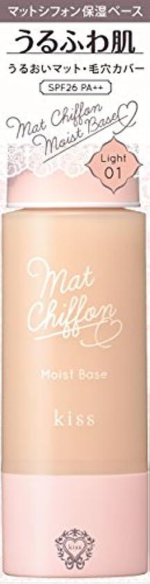マラドロイト固執進むキス マットシフォンUVモイストベース 01 ライト ワントーン明るいナチュラルカラー 37g