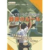 「解かりやすい野球ルール解説DVD」 ~知ってるつもりで知らない 野球のルール(監修:田中俊幸)~ これさえ知っておけば、どんなケースも迷わない!