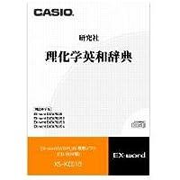 CASIO 電子辞書追加コンテンツソフト XS-KE01B 研究社 理化学英和辞典