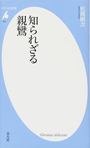 知られざる親鸞 (平凡社新書)の詳細を見る