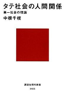 タテ社会の人間関係 単一社会の理論 (講談社現代新書)