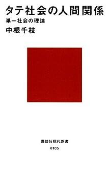 [中根千枝]のタテ社会の人間関係 単一社会の理論 (講談社現代新書)