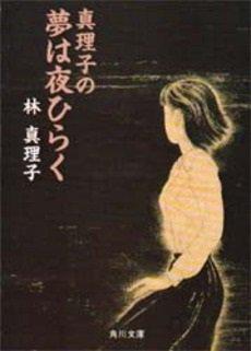 真理子の夢は夜ひらく (角川文庫 (6300))の詳細を見る