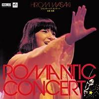 岩崎 宏美 ロマンティック・コンサート (MEG-CD)
