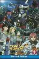スーパーロボット大戦OG ディバイン・ウォーズ 9 Limited Edition (最終巻) [DVD]
