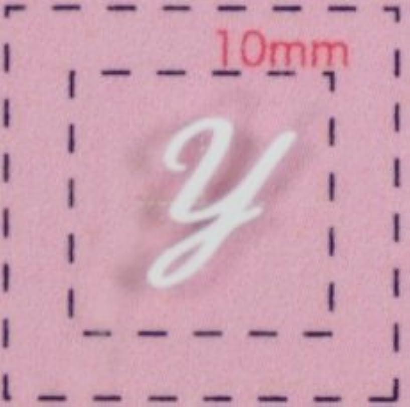 著作権効能アーサーNameネイルシール【アルファベット?イニシャル】大文字ホワイト( Y )1シート9枚入