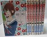 椿町ロンリープラネット コミック 1-8巻セット